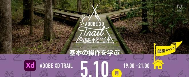 Adobe XD Trail 部屋キャンプ